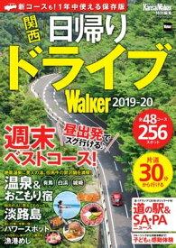 関西日帰りドライブWalker2019-20【電子書籍】[ KansaiWalker編集部 ]