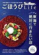 TokaiWalker特別編集 ごほうびLife Vol.2