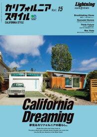 カリフォルニアスタイル Vol.15【電子書籍】