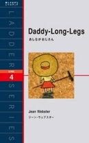 Daddy-Long-Legs あしながおじさん