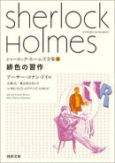 シャーロック・ホームズ全集1 緋色の習作