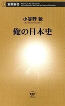 俺の日本史(新潮新書)