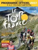 ツール・ド・フランス2017 公式プログラム
