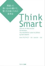 Think Smart 間違った思い込みを避けて、賢く生き抜くための思考法【電子書籍】[ ロルフ・ドベリ ]