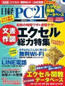 日経 PC 21 (ピーシーニジュウイチ) 2014年 06月号 [雑誌]