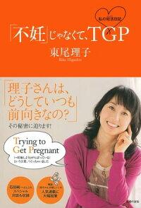 「「不妊」じゃなくて、TGP 私の妊活日記」の表紙