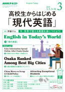 NHKラジオ 高校生からはじめる「現代英語」 2019年3月号[雑誌]