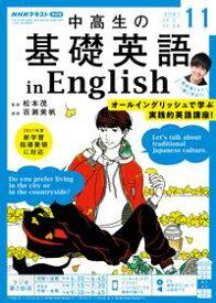 NHKラジオ 中高生の基礎英語 in English 2021年11月号[雑誌]【電子書籍】