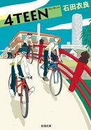 4TEEN(新潮文庫)