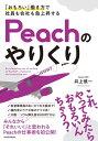 「おもろい」働き方で社員も会社も急上昇する Peachのやりくり【電子書籍】[ 井上慎一 ]