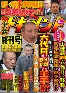 月刊実話ドキュメント 2018年5月号 [雑誌]