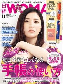 日経ウーマン 2021年11月号 [雑誌]【電子書籍】