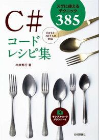 C#コードレシピ集【電子書籍】[ 出井秀行 ]
