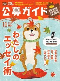 公募ガイド 2021年11月号【電子書籍】