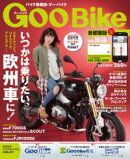 GooBike 2016年10月号