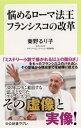 悩めるローマ法王 フランシスコの改革【電子書籍】[ 秦野るり子 ]