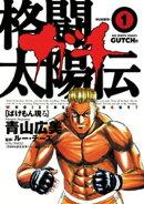 格闘太陽伝ガチ(1)