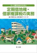 ケース別でわかりやすい定期借地権・借地権課税の実務