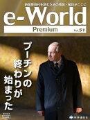 e-World Premium 2018年4月号