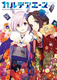 Fate/Grand Order カルデアエース VOL.2【電子書籍】[ TYPEーMOON ]