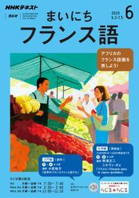 NHKラジオ まいにちフランス語 2019年6月号[雑誌]