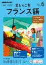 NHKラジオ まいにちフランス語 2019年6月号[雑誌]【電子書籍】