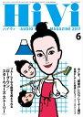 HiVi (ハイヴィ) 2017年 6月号【電子書籍】[ HiVi編集部 ]
