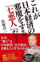 これが日本経済の邪魔をする「七悪人」だ!【電子書籍】[ 高橋 洋一 ]