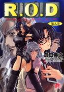 R.O.D ー第九巻ー 【書き下ろしイラスト付】