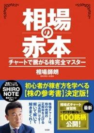 相場の赤本 チャートで騰がる株完全マスター【電子書籍】[ 相場師朗 ]