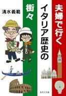 夫婦で行くイタリア歴史の街々