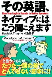 その英語、ネイティブにはこう聞こえます