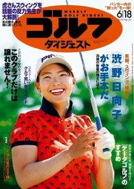 週刊ゴルフダイジェスト 2019年6月18日号【電子書籍】