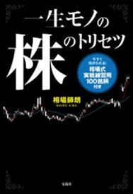 一生モノの株のトリセツ【電子書籍】[ 相場師朗 ]