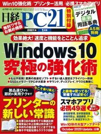 日経PC21(ピーシーニジュウイチ) 2021年1月号 [雑誌]【電子書籍】