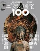 週刊ニッポンの国宝100 Vol.13
