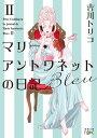 マリー・アントワネットの日記 Bleu(新潮文庫)【電子書籍】[ 吉川トリコ ]