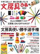 文房具ぴあ 2011.4.1