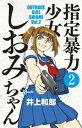指定暴力少女 しおみちゃん(2)【電子書籍】[ 井上和郎 ]