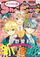 Sho-Comi 2017年12号(2017年5月20日発売)