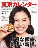 東京カレンダー 2016年5月号