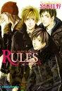 RULES(3)【電子書籍】[ 宮本佳野 ]