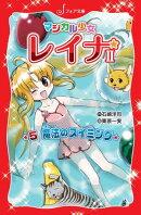 マジカル少女レイナ2 (5) 魔法のスイミング