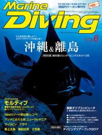 Marine Diving(マリンダイビング)2017年6月号 No.623【電子書籍】[ マリンダイビング編集部 ]