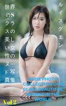 世界のSクラスの美しい女性のヌード写真集(パート2) Nude photo collection of S class beautiful women in the w…