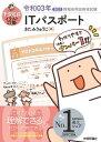 キタミ式イラストIT塾 ITパスポート 令和03年【電子書籍】[ きたみりゅうじ ]