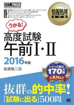 情報処理教科書 高度試験午前1・2 2016年版