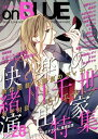 onBLUE vol.28【電子書籍】[ オンブルー編集部 ]