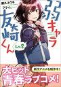 弱キャラ友崎くん Lv.8【電子書籍】[ 屋久ユウキ ]