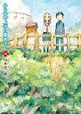 からかい上手の高木さん(14)【電子書籍】[ 山本崇一朗 ]